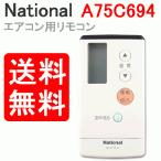 エアコン リモコン ナショナル CWA75C694X 送料無料 パナソニック