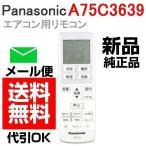 エアコン リモコン パナソニック  A75C3639 CWA75C3640X パナソニック メール便可