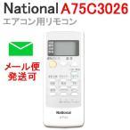 ナショナルエアコン用リモコン National CWA75C3026X パナソニック メール便可
