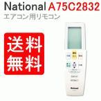 エアコン リモコン ナショナル CWA75C2832X 送料無料 パナソニック