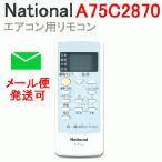 エアコン リモコン ナショナル CWA75C2870X パナソニック
