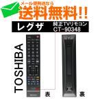 テレビリモコン レグザ用 TOSHIBA