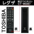 レグザ リモコン 東芝 REGZA 純正 新品 液晶・プラズマテレビ用リモコン CT-90387 ※お取り寄せ商品