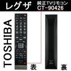 レグザ リモコン 東芝 REGZA 純正 新品 液晶・プラズマテレビ用リモコン CT-90426 ※お取り寄せ商品