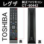 ショッピング液晶テレビ 東芝 レグザ リモコン REGZA 純正 液晶・プラズマテレビ用リモコン CT-90442