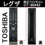 ショッピング液晶テレビ 東芝 レグザ リモコン REGZA 純正 液晶・プラズマテレビ用リモコン CT-90443