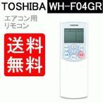 エアコン リモコン 東芝 送料無料 WH-F04GR 4306S684