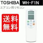 エアコン リモコン 東芝 送料無料 WH-F1N 4306S444