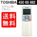 エアコン リモコン 東芝 送料無料 WH-F02GR 6306S682