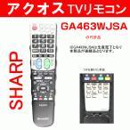 シャープ テレビリモコン アクオス 0106380432 GA463WJSA