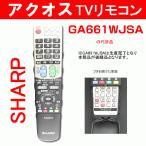 シャープ テレビリモコン アクオス 0106380405 GA661WJSA