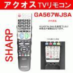 シャープ テレビリモコン アクオス 0106380407 GA567WJSA