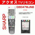 シャープ テレビリモコン アクオス 0106380422 GB047WJN8