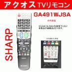 シャープ テレビリモコン アクオス 0126380059 GA491WJSA 8/25日出荷予定