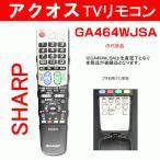 シャープ テレビリモコン アクオス 0126380062 GA464WJSA