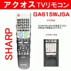 シャープ テレビリモコン アクオス 0126380060 GA615WJSA