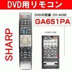 シャープ DVD用リモコン DV-AC82用  0046380197 GA651PA