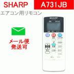 シャープ エアコン リモコン A731JB  メール便可 SHARP 純正 2056380717