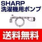 シャープ 洗濯機用 ふろ水ポンプ バスポンプ 水汲み 2103960116 送料無料 ごみ取りネット 交換 網