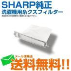.シャープ 洗濯機用 糸くずフィルター  ネット 2103370428 新品 純正 メール便送料無料
