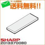 .シャープ 冷蔵庫用 浄水フィルター(201 337 0080)