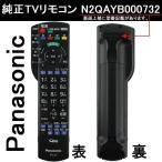 パナソニック テレビ リモコン ビエ