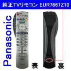 パナソニック テレビ リモコン ビエラ 純正 EUR7667Z10