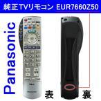 パナソニック テレビ リモコン ビエラ 純正 EUR7660Z50