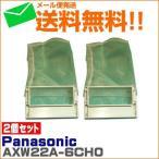 2個セット パナソニック ナショナル 洗濯機 糸くず フィルター AXW22A-6CH0 メール便発送限定 送料無料