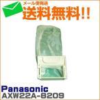 パナソニック ナショナル 洗濯機 糸くず フィルター AXW22A-8209 メール便発送限定 送料無料