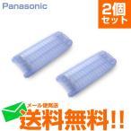 .2個セット パナソニック ナショナル 洗濯機 糸くずフィルター AXW22A-8SR0 メール便発送限定 送料無料