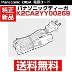 パナソニック ブルーレイ DVDレコーダー ビデオデッキ DIGAプラス 電源ケーブル K2CA2YY00269 メール便送料無料