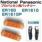 ナショナル プロリニアバリカン ER160用バッテリー ER160L2507N 2本入り 1台分  メール便送料無料