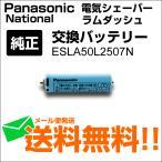 .パナソニック ナショナル シェーバーバッテリー 蓄電池 充電池 ESLA50L2507N