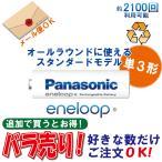 エネループトーンズ 単3 充電池 eneloop  バラ売り ニッケル水素充電池 パナソニック