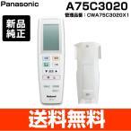 パナソニック エアコン用リモコン エアコン リモコン Panasonic CWA75C3020X1 ホルダー付き 送料無料