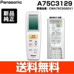 パナソニック エアコン リモコンCWA75C3129X1 送料無料