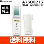 エアコン リモコン パナソニック CWA75C3214X1   A75C3215 送料無料