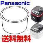 パナソニック  炊飯器 おどり炊き交換用 内釜 ARE50-D83SD SR-SX101-RK SR-SX101-W SR-SX101-X 対応 純正 ※取寄せ品