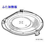 パナソニック 炊飯器 内蓋 内フタ ふた加熱板 ARB96-B21W9U ※取寄せ品