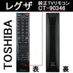 東芝 レグザ リモコン REGZA 純正 液晶テレビ用リモコン CT-90346 ※お取り寄せ商品