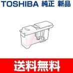 東芝冷蔵庫 製氷機 給水タンク一式 44073669 44073659 44073611