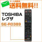 .東芝 TOSHIBA東芝ブルーレイレコーダー用リモコン SE-R0389 品番79105249