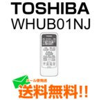 .東芝 エアコン リモコン WHUB01NJ  新品 43066047 TOSHIBA※取寄せ品 メール便送料無料