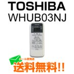 .東芝 エアコン リモコン WHUB03NJ  新品 43066050 TOSHIBA※取寄せ品 メール便送料無料