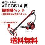 東芝 掃除機 ヘッド 4145H770 894R 床ブラシノズル VC-SG514 グランレッド 赤 用 交換