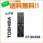 東芝 レグザ テレビリモコン REGZA 純正 CT-90458 75039045