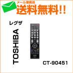 東芝 プラズマテレビ リモコン REGZA 純正 新品 CT-90451 75037452 取り寄せ商品 メール便送料無料 リモートコントローラー 故障 壊れた 買い替え