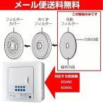 東芝 衣類乾燥機 花粉フィルター 39242922 純正 ED45C  ED60C対応 メール便送料無料