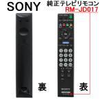 テレビ リモコン ソニー 純正 ブラビア RM-JD017